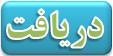 http://isavi.persiangig.com/zharfaa/daryaft.PNG